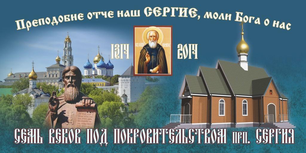 прп Сергий Радлонежский Семь веков