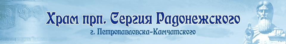 Храм прп.Сергия Радонежского г.Петропавловск-Камчатский