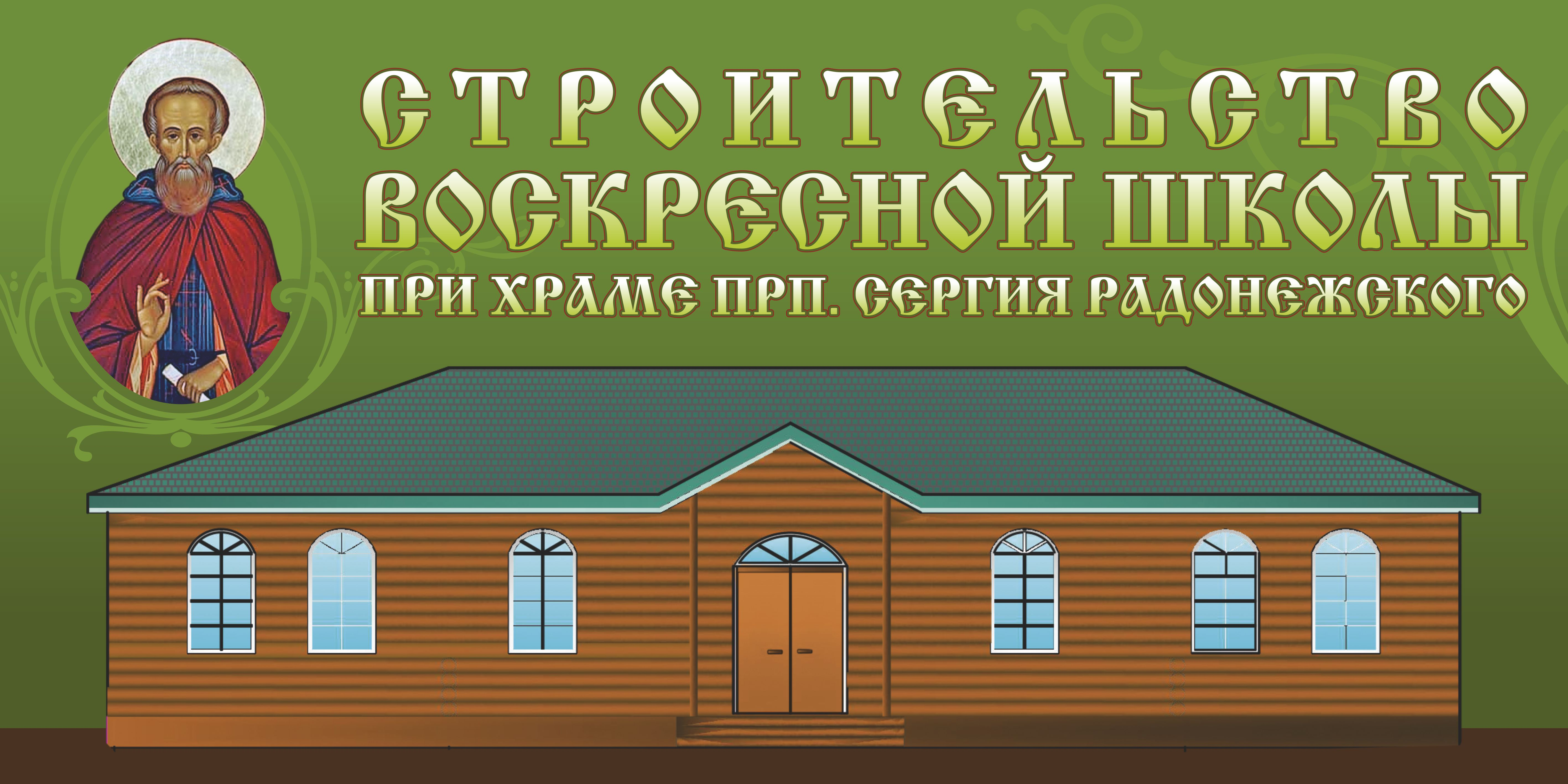 Воскресная школа 2016